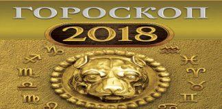 Гороскоп финансы и карьеры на 2018 год http://карьера.мск.рус/